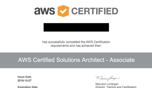 経験4日のエンジニアがAWS認定ソリューションアーキテクト – アソシエイト合格までにやったこと!